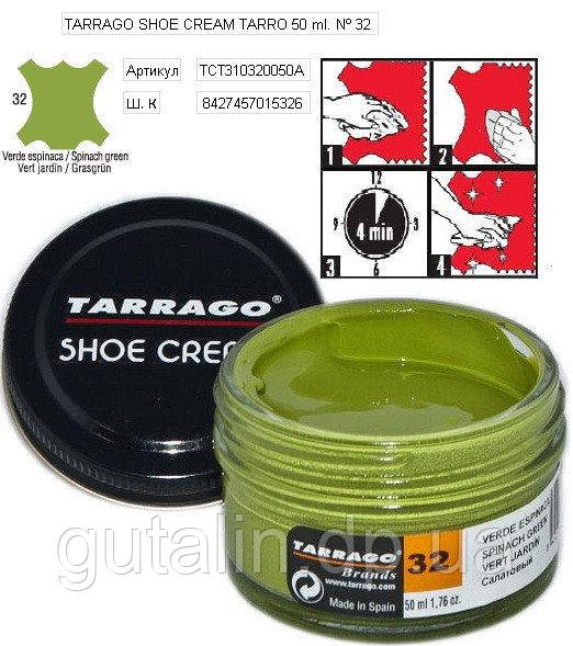 Крем для гладкой кожи Tarrago Shoe Cream 50 мл цвет салатовый (32)