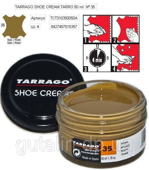 Крем для гладкой кожи Tarrago Shoe Cream 50 мл цвет хаки (35)