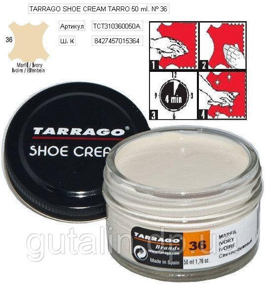 Крем для гладкой кожи Tarrago Shoe Cream 50 мл цвет слоновая кость (36)