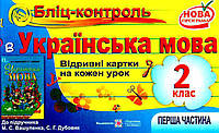 Бліц-контроль Українська мова 4 клас Частина 1 Нова програма До підручника Вашуленка М. Авт: Сапун Г. Вид-во: