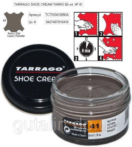 Крем для гладкой кожи Tarrago Shoe Cream 50 мл цвет выдра (41)