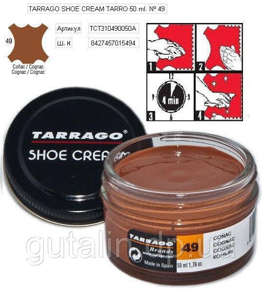 Крем для гладкой кожи Tarrago Shoe Cream 50 мл цвет коньяк (49)