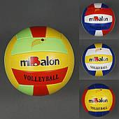 Мяч волейбольный 260 грамм (772-428)