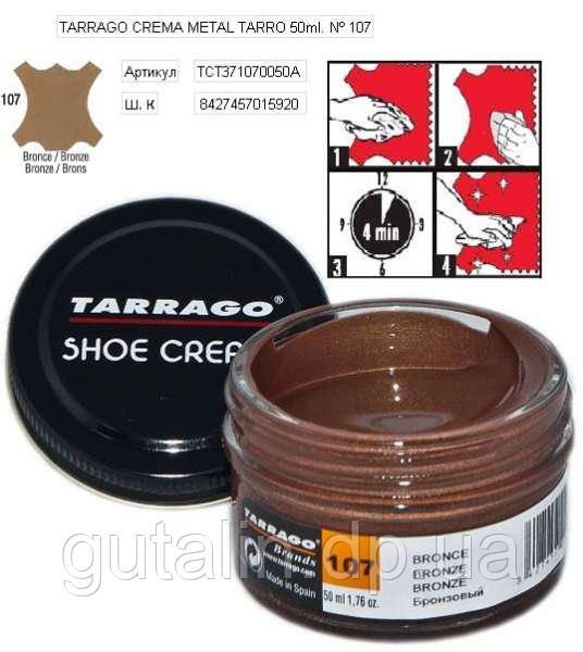 Крем для гладкой кожи Tarrago Shoe Cream 50 мл цвет бронзовый металлик (107)