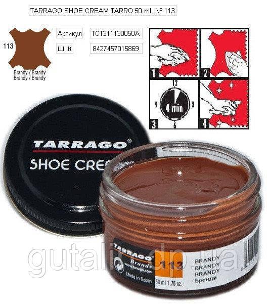 Крем для гладкой кожи Tarrago Shoe Cream 50 мл цвет бренди (113)