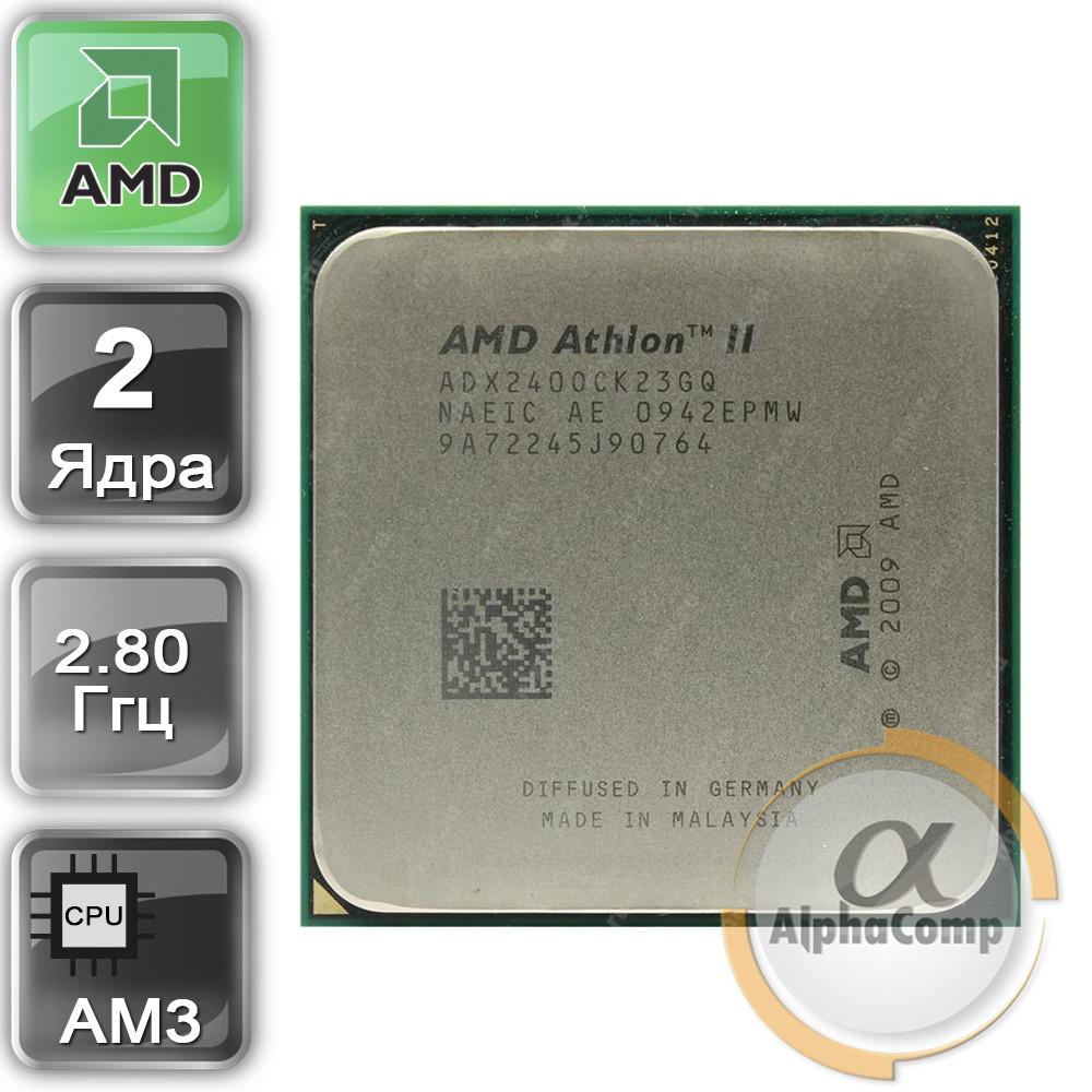Процессор AMD Athlon II X2 240 B22 (2×2.80GHz/2Mb/AM3) БУ
