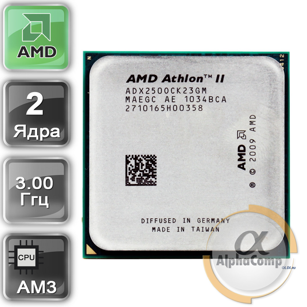 Процессор AMD Athlon II X2 250 (2×3.00GHz/2Mb/AM3) БУ