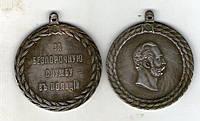 Медаль «За беспорочную службу в полиции» Александр II