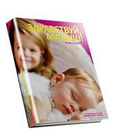 Здравствуй, малыш! Психологические рецепты папам и мамам.  Игумен Евмений.