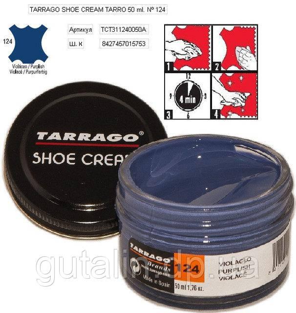 Крем для гладкой кожи Tarrago Shoe Cream 50 мл цвет темно сиреневый (124)