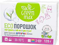 ЭКОпорошок (натуральный концентрат) для стирки детский Green Max, 120 г