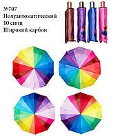 Зонт женский Радуга складной , полуавтомат
