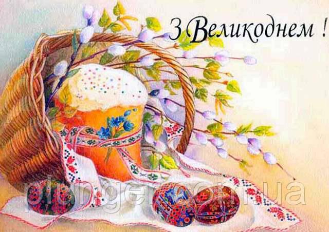 """Вафельная картинка для торта """"З Великоднем"""", (лист А4)"""
