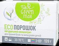 ЭКОпорошок (натуральный концентрат) для стирки Green Max, 120 г