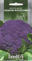 Капуста цветная «Сицилия фиолетовая» 0,5г