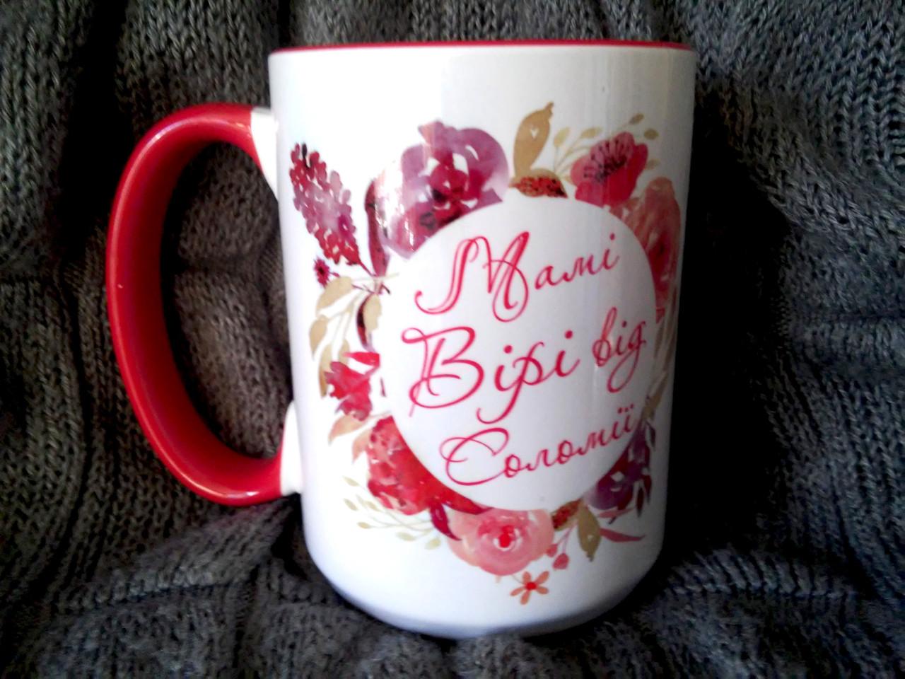 """Чашка іменна 425 мл. """"Ти найкраща в світі мама...""""( з червоним вушком)"""