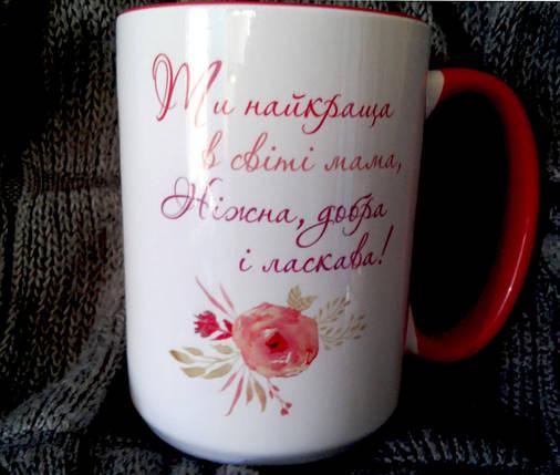 """Чашка іменна 425 мл. """"Ти найкраща в світі мама...""""( з червоним вушком), фото 2"""