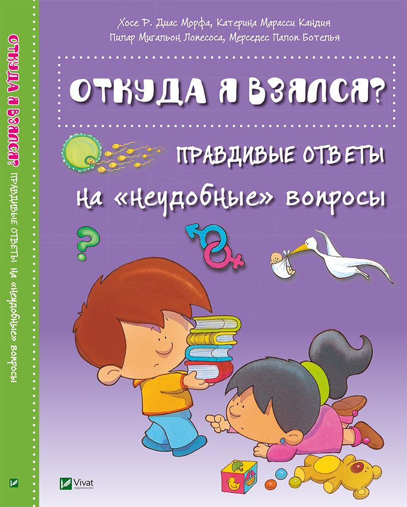 Детская Энциклопедия Откуда я взялся? Правдивые ответы на «неудобные» вопросы