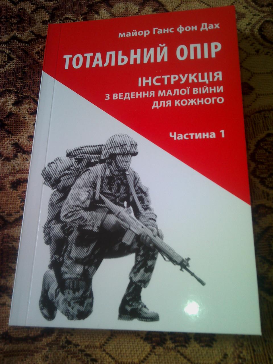 """Ганс фон Дах""""Тотальное сопротивление.Инструкция по ведению малой войны для каждого"""" 2 тома."""