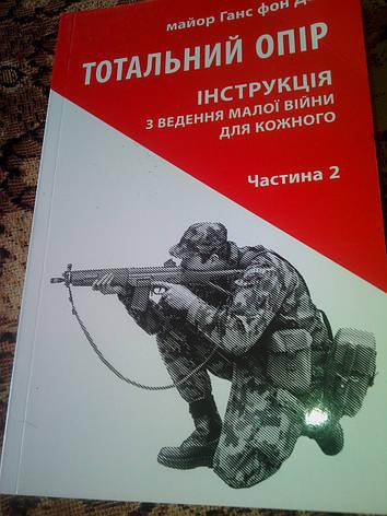 """Ганс фон Дах""""Тотальное сопротивление.Инструкция по ведению малой войны для каждого"""" 2 тома., фото 2"""
