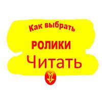 Как правильно подобрать ролики в интернет-магазине TOPovik.com.ua