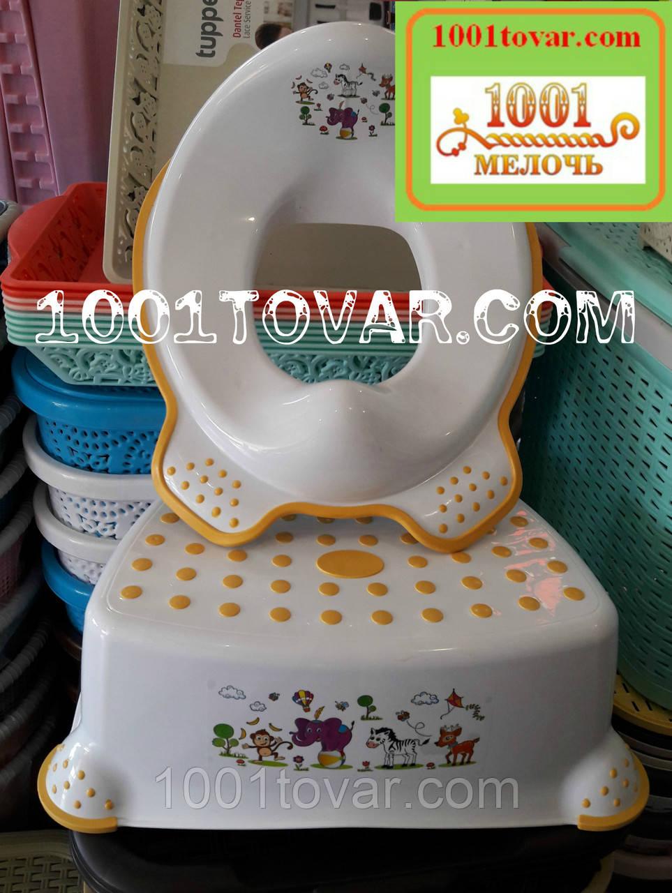 Антискользящая детская пластиковая накладка (адаптер) на унитаз и ступенька - подставка
