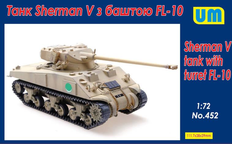 Танк Sherman V с башней FL-10. 1/72 UM 452, фото 2