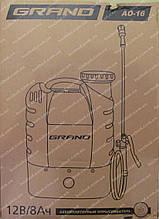 Аккумуляторный опрыскиватель Grand AO-16