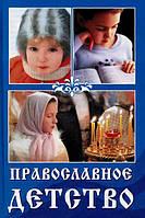 Православное детство