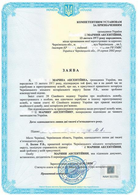 1060067216_notarialnoe-zayavlenii-o.jpg