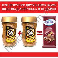 Акция! При покупке  двух банок кофе Dior, шоколад Alpinella в подарок