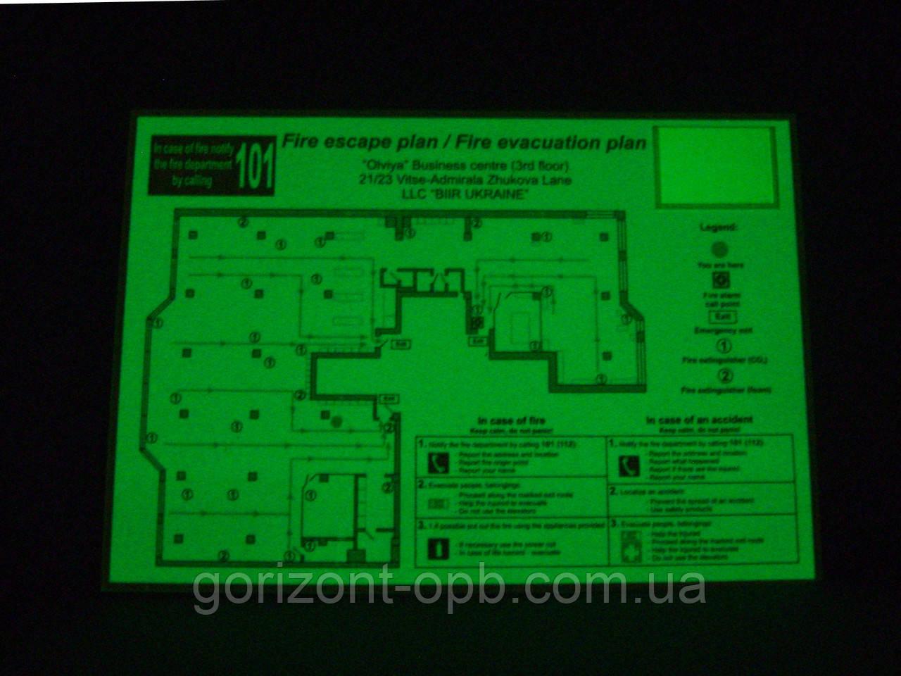 План эвакуации светонакапливающий (фотолюминисцентный)