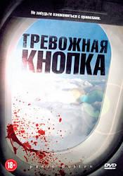 DVD-диск Тривожна кнопка (С. Джонсон) (Великобританія, 2011)