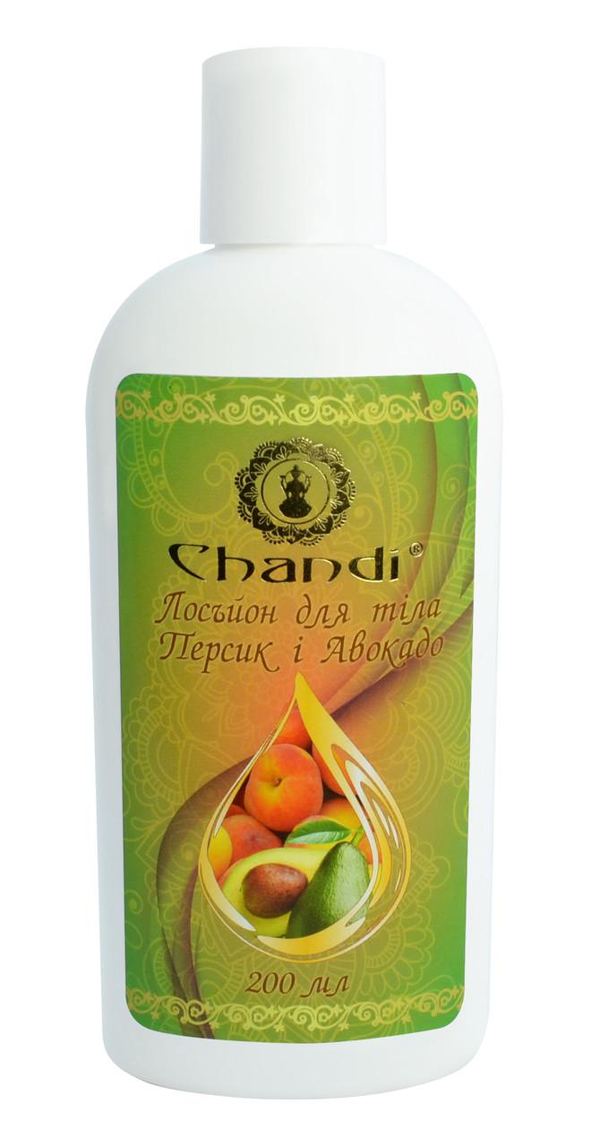 "Лосьон для тела ""Персик и Авокадо"" Chandi, 200мл"