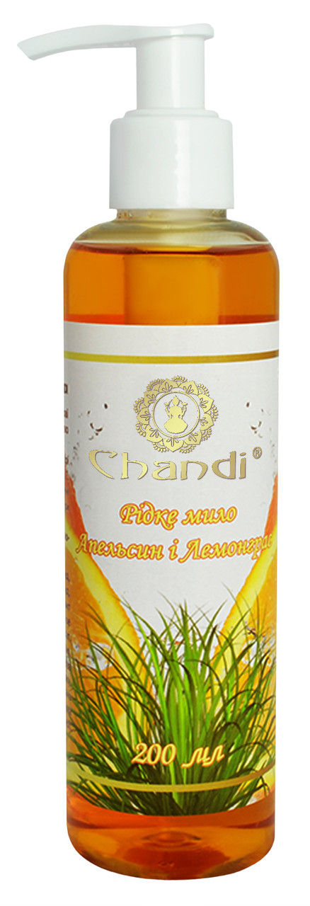 "Жидкое мыло ""Апельсин и Лемонграсс"" Chandi, 200мл"