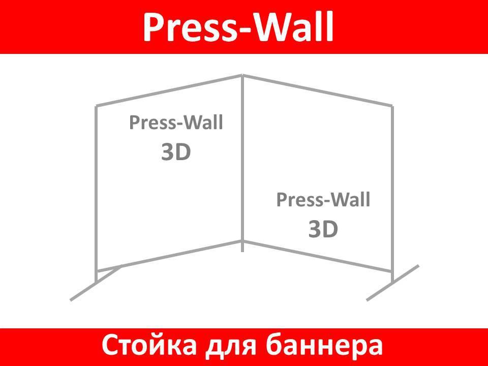 Конструкция, стойка для баннера 3Д Пресс волл Стойка для баннера 3Д угловая 1,5*1,5 ширина, 2 м. высота
