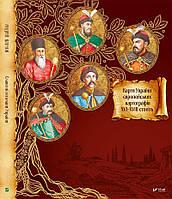 Книга Славетні Гетьмани України Подарункова