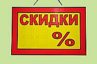 """Табличка """"Скидки %"""" 30х21"""