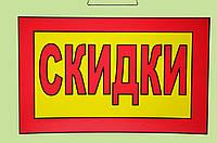 """Табличка """"Скидки """" 30х21 см"""