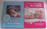 """Фотоальбом """"Наш Малюк"""" Хроніка першого року життя, №10028, фото 1"""