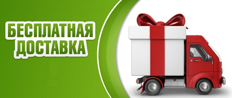 Бесплатная доставка по всей Украине