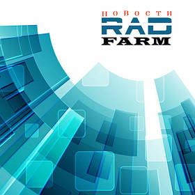 Новости от Рад Фарм