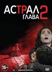 DVD-диск Астрал. Глава 2 (США, Канада, 2013)