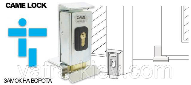 Замок для распашных ворот CAME LOCK81-82