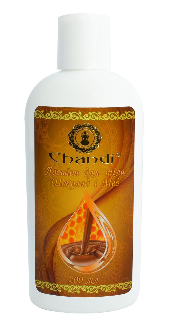 """Індійський лосьйон для тіла """"Шоколад і Мед"""" Chandi, 200мл"""