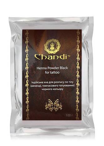 Чёрная хна для тату (менди) Chandi, 100г, фото 2