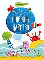 Детская книга Підводне царство , Малюємо пластиліном