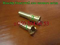 Жиклёр Honeywell для газового котла
