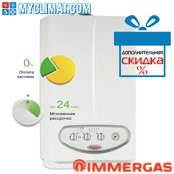 газовый котел Immergas Nike Mini 28 Kw Special Bigl Ua