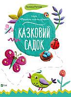 Детская книга Казковий садок , Малюємо пластиліном